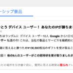 「おめでとうございます!Googleをお使いのあなた!」は詐欺です