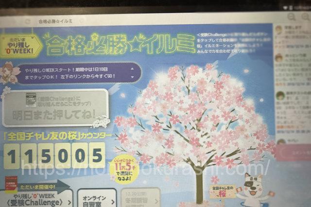 進研ゼミ中学講座イベント画面