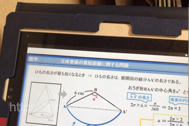 進研ゼミ中学講座数学画面