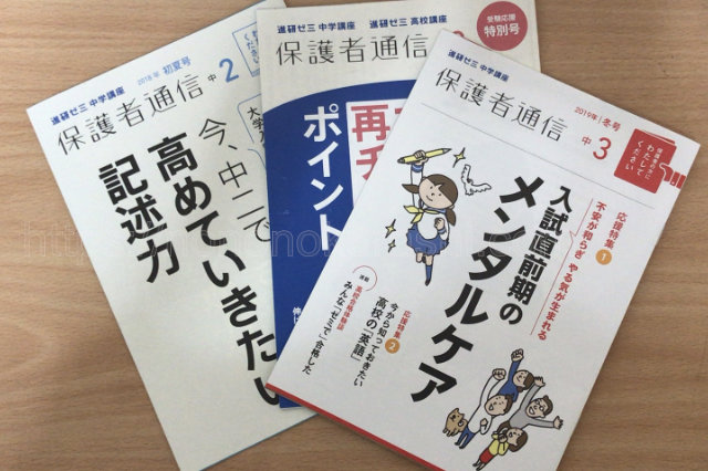 進研ゼミ中学講座保護者用冊子