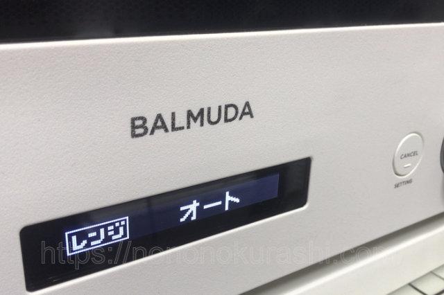 バルミューダ ザ レンジオート液晶画面