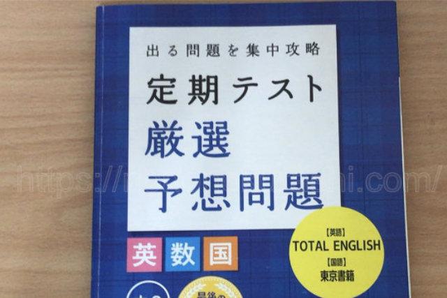 進研ゼミ定期テスト用問題集