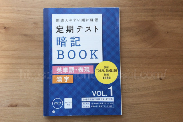 進研ゼミ中学講座暗記ブック