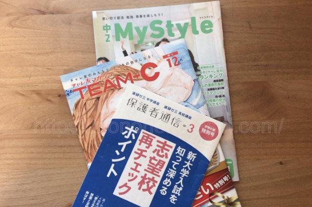 進研ゼミ中学講座親子冊子