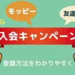 【入会キャンペーン中】モッピーの無料会員登録は友達紹介がお得【特典ポイントゲットのやり方】