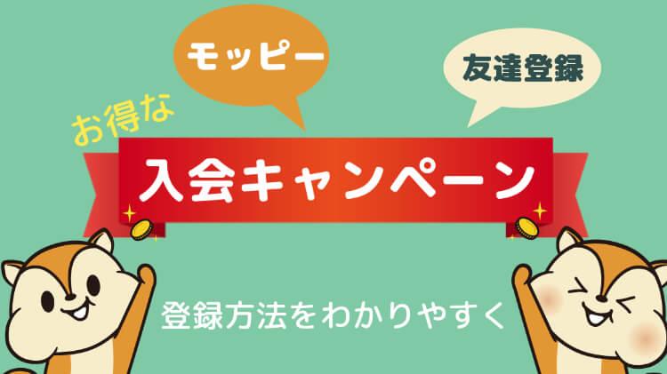 モッピー 入会キャンペーン