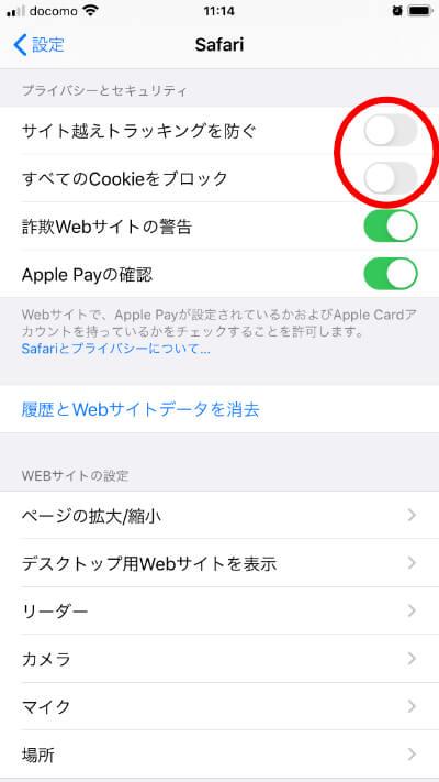 iPhoneのCookieの設定