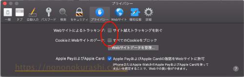 Macプライバシー画面の設定