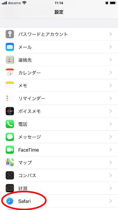 iPhoneサファリ選択