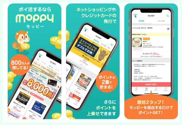 モッピー のアプリ