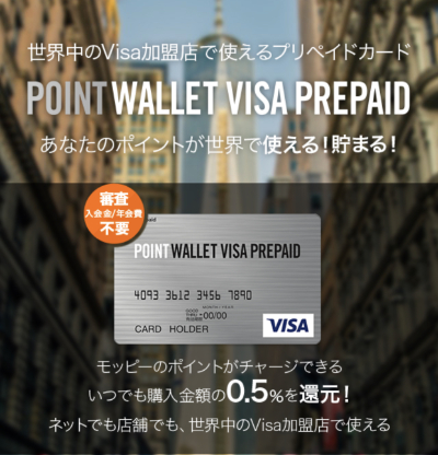POINT WALLET PREPAIDのイメージ