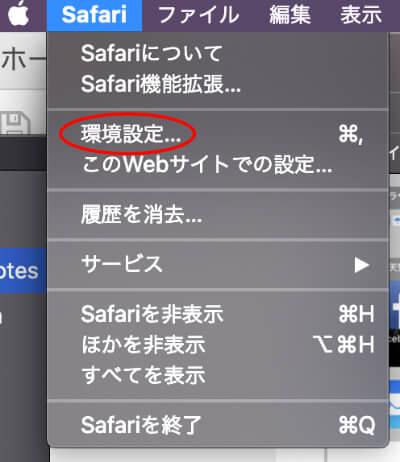 Macのメニューの環境設定