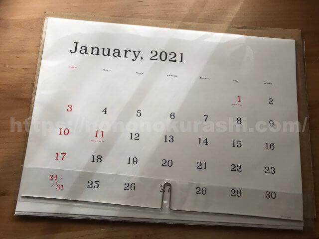 2021年葛西薫カレンダー購入