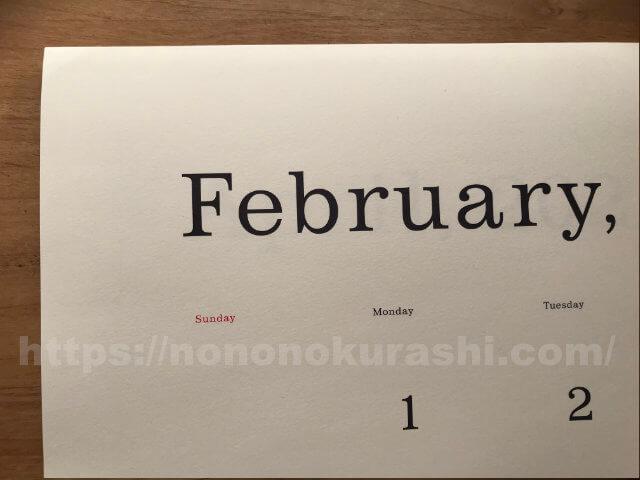 2021年葛西薫カレンダーのフォント