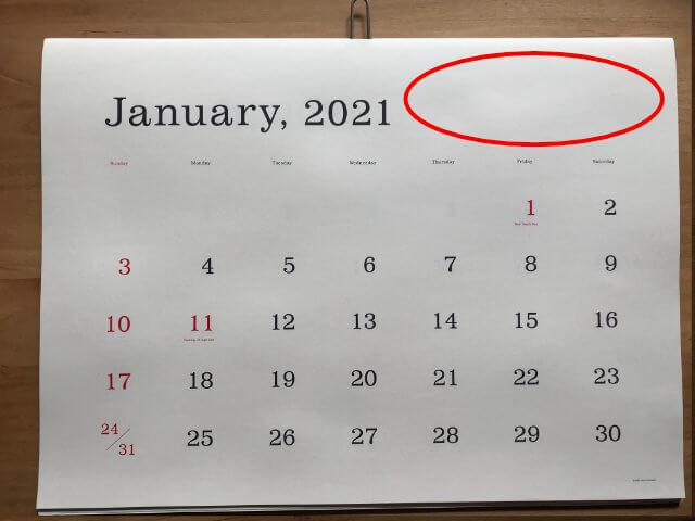 2021年葛西薫カレンダー余白部分