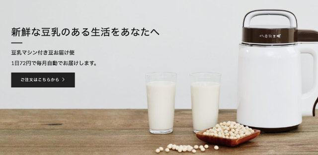 豆乳くらぶ