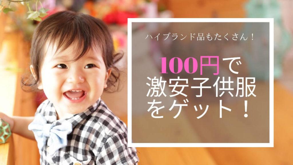 激安100円子供服のキャリーオン