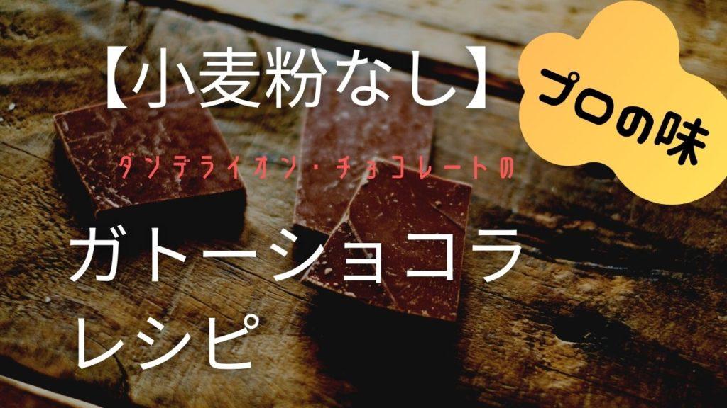 ガトーショコラ用チョコレート