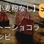 【人気店のレシピ】小麦粉なしのガトーショコラ|ダンデライオン・チョコレート