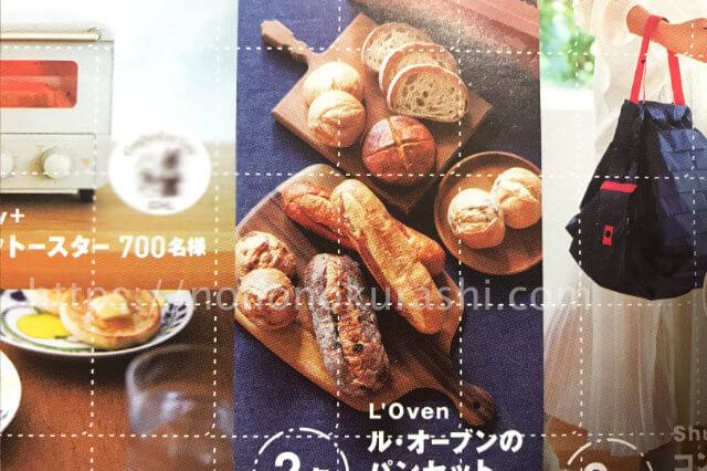 パスコ選んで楽しい!春のプレゼントル・オーブンのパンセット