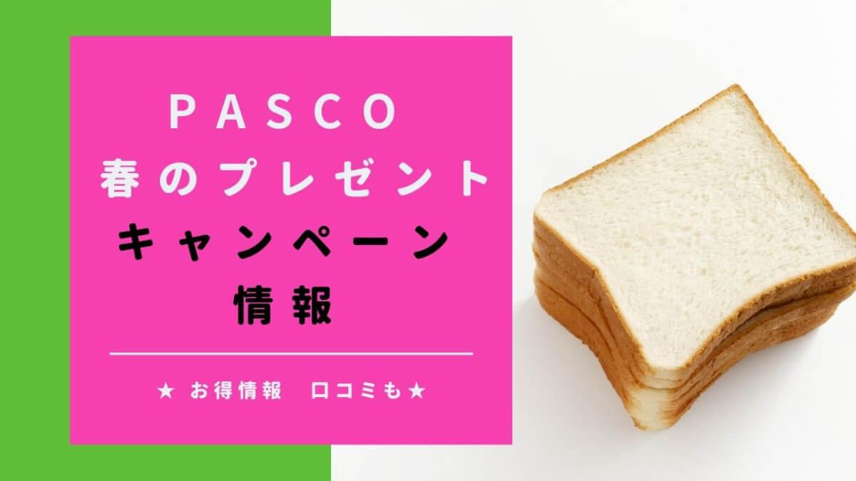 パスコ選んで楽しい!春のプレゼントキャンペーン