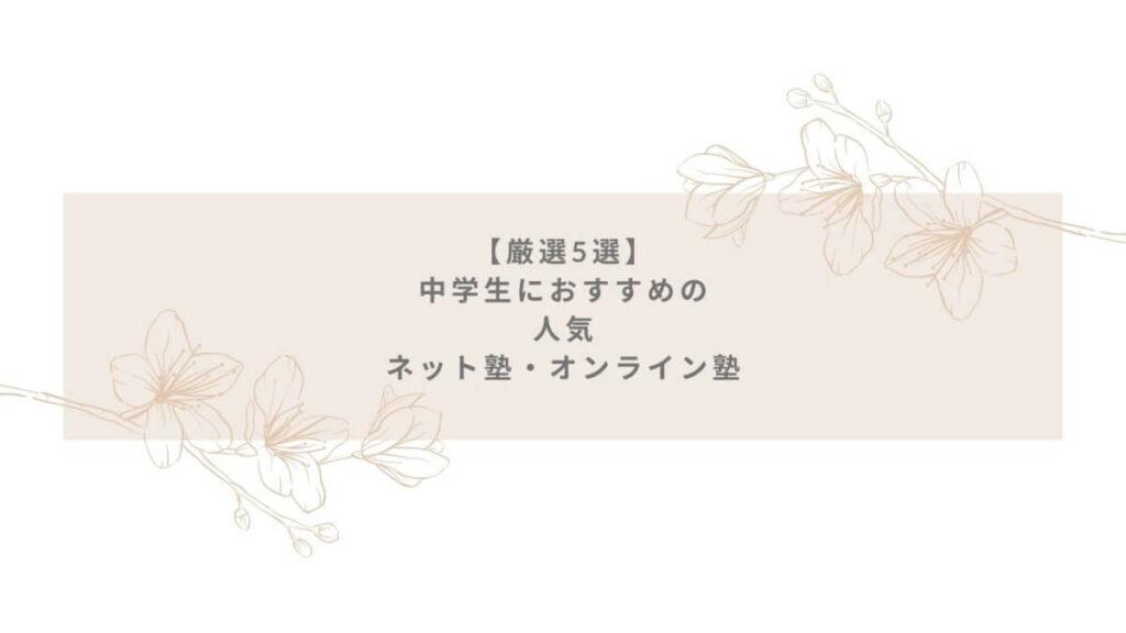 すぐわかる!【厳選6選】中学生におすすめの人気ネット塾・オンライン塾